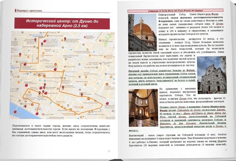 путеводитель по флоренции pdf