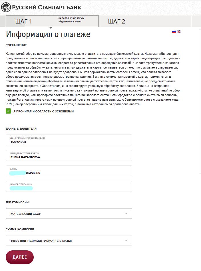 как оплатить консульский сбор сша