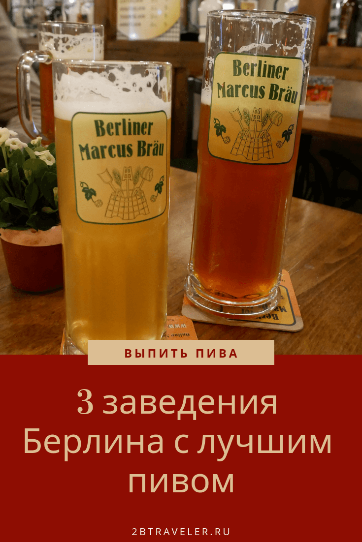 3 заведения Берлина с лучшим пивом | Блог Елены Казанцевой | 2btraveler.ru