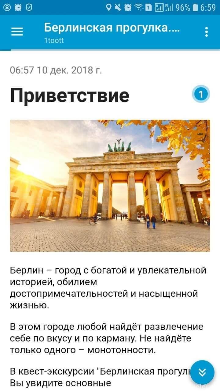 квест-экскурсия в берлине