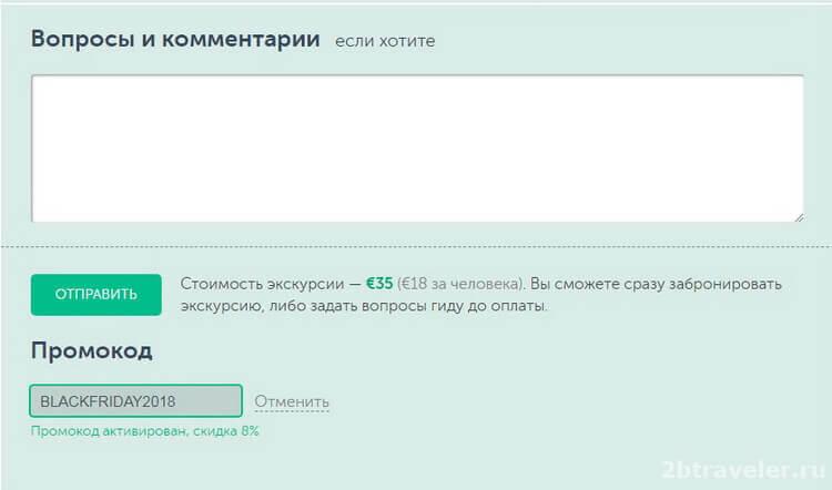 tripster.ru экскурсии