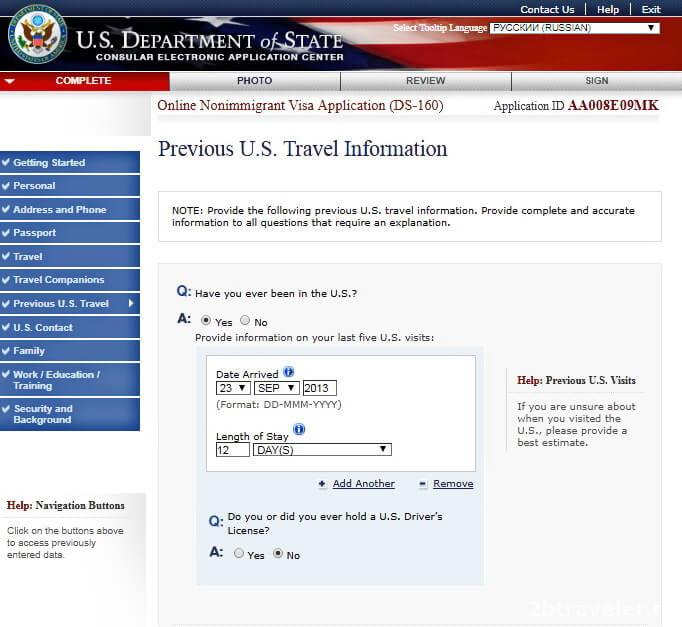 подача анкеты на визу сша