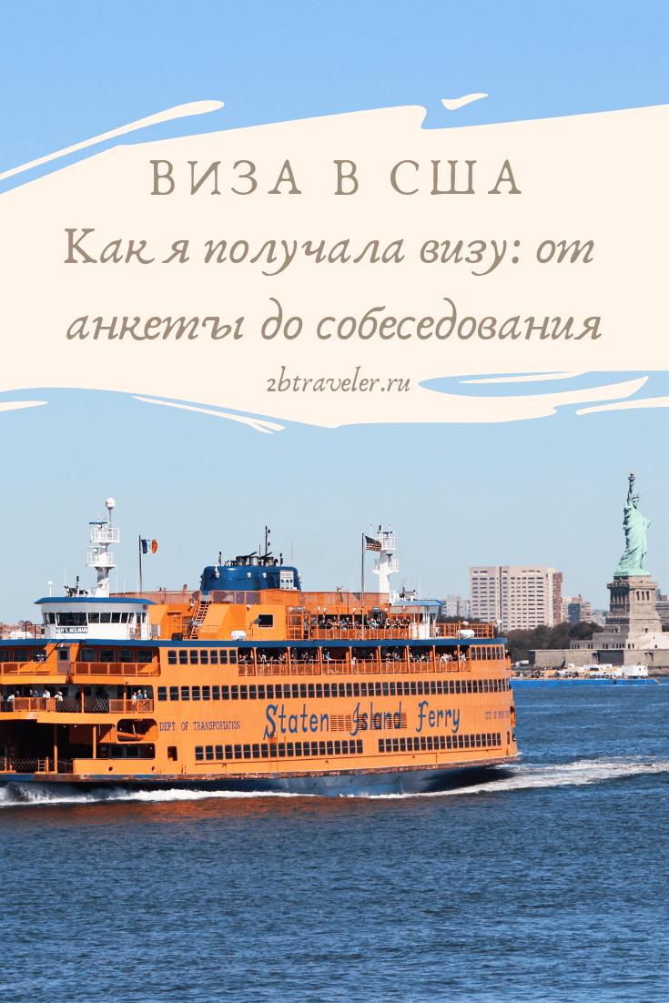 Виза в США: реальный опыт получения туристической визы | Блог Елены Казанцевой 2btraveler.ru