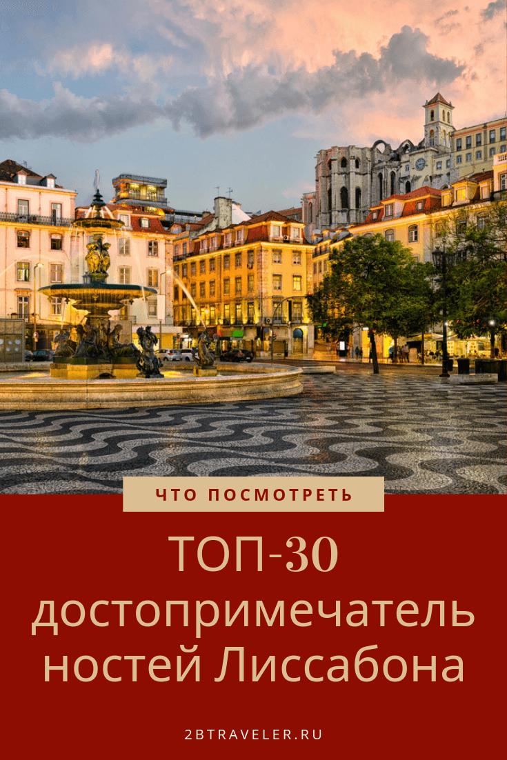 ТОП-30 достопримечательностей Лиссабона | Блог Елены Казанцевой 2btraveler.ru