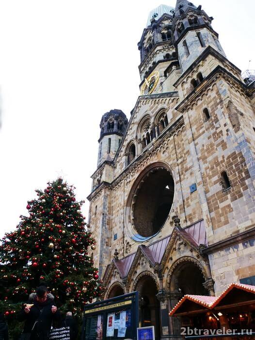 церковь кайзера Вильгельма берлин