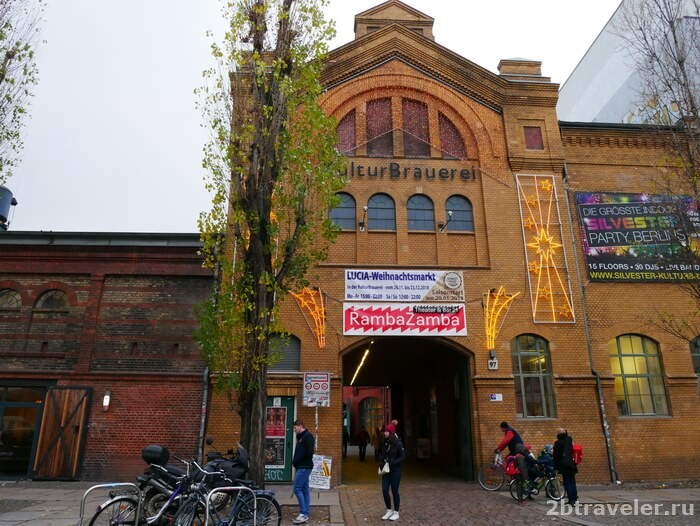 Ярмарка Kulturbrauerei