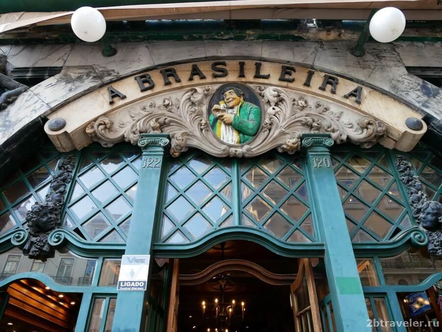 кафе бразильера лиссабон