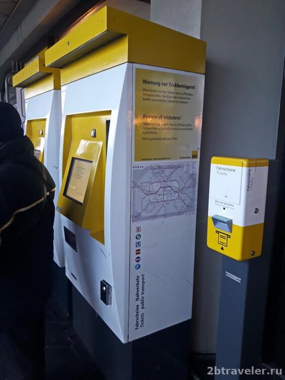 автобусы в берлин из аэропорта тегель
