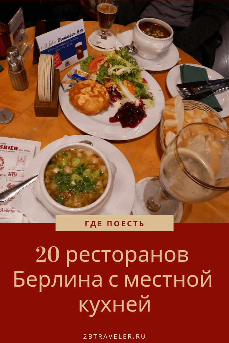 20 ресторанов Берлина: где поесть туристу | Блог Елены Казанцевой | 2btraveler.ru