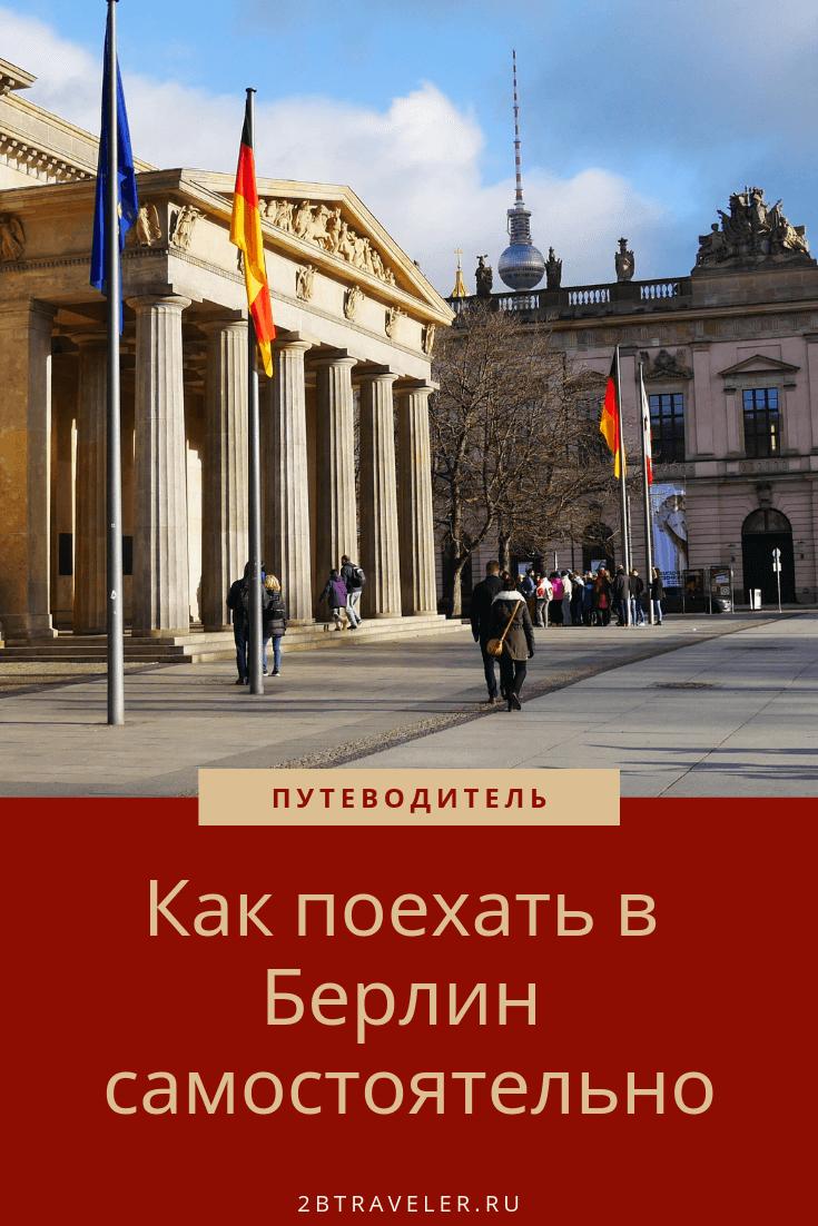 Путеводитель: как поехать в Берлин самостоятельно | Блог Елены Казанцевой 2btraveler.ru