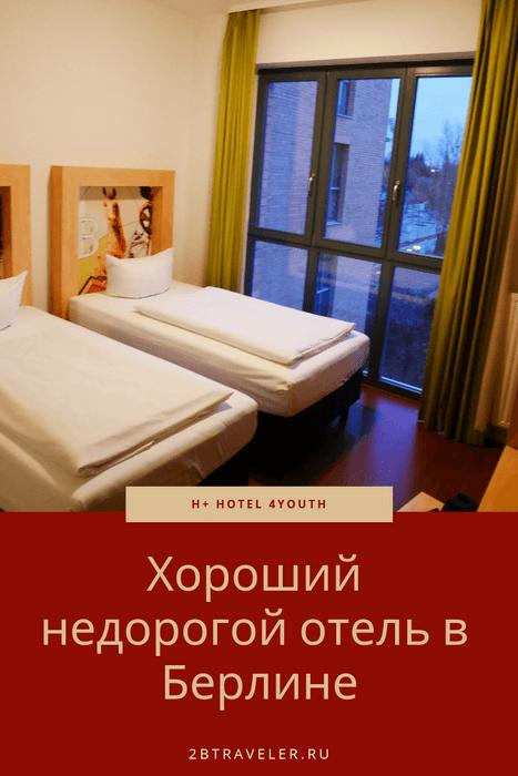 Хороший недорогой отель в Берлине: мой отзыв и фото | Блог Елены Казанцевой | 2btraveler.ru