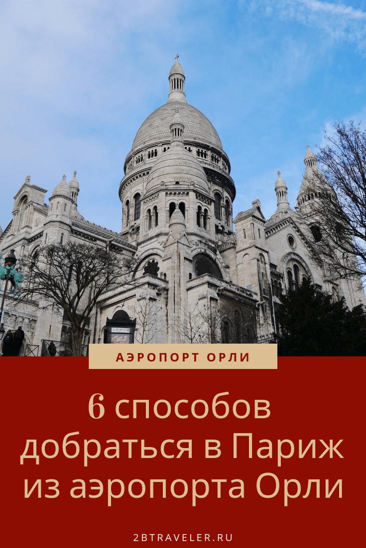Аэропорт Парижа Орли: как добраться в центр города