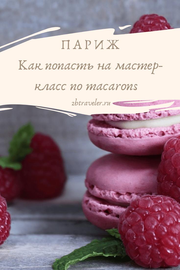 Как попасть на мастер-класс по макаронс в Париже | Блог Елены Казанцевой 2btraveler.ru