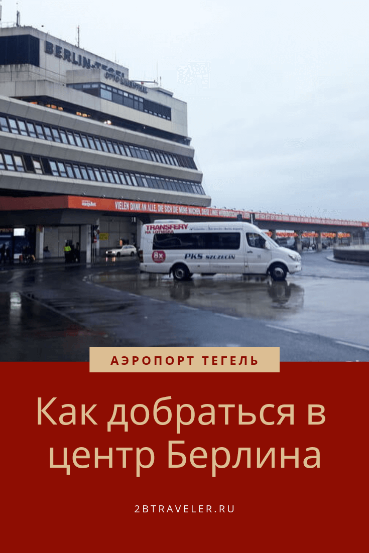 Аэропорт Тегель (Берлин): как добраться в центр города | Блог Елены Казанцевой | 2btraveler.ru