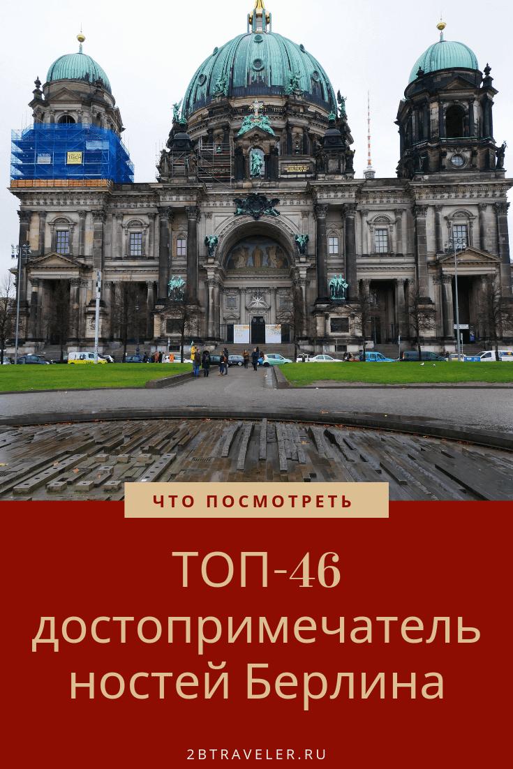 ТОП-46 достопримечательностей Берлина