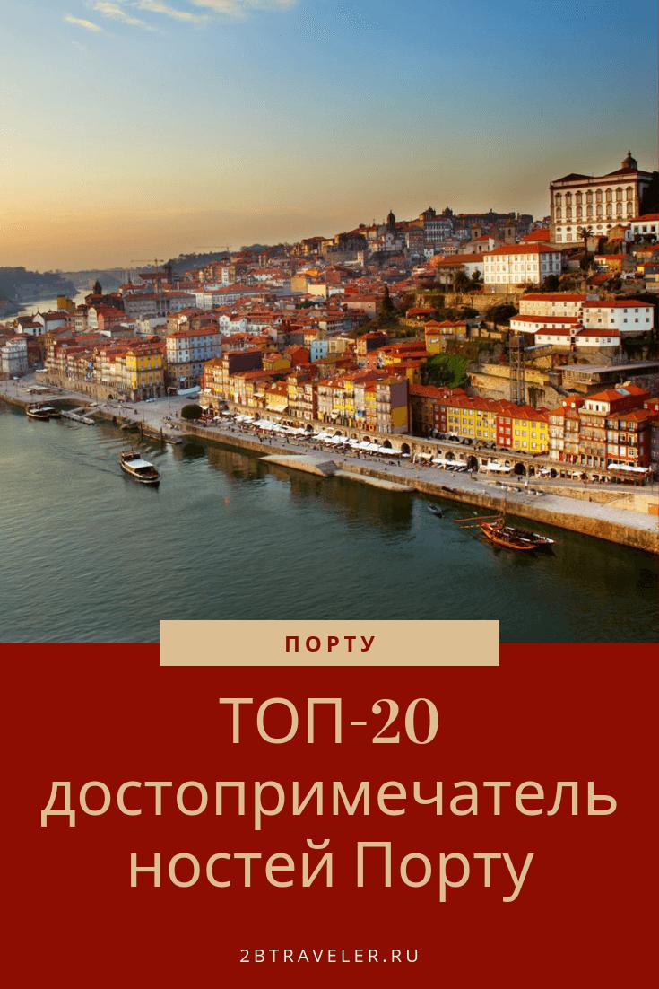 ТОП-20 достопримечательностей Порту | Блог Елены Казанцевой 2btraveler.ru
