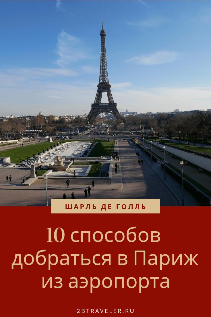 Шарль де Голль - Париж: как добраться | Блог Елены Казанцевой | 2btraveler.ru