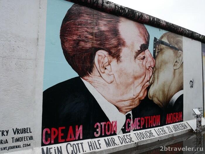 истсайдская галерея берлин