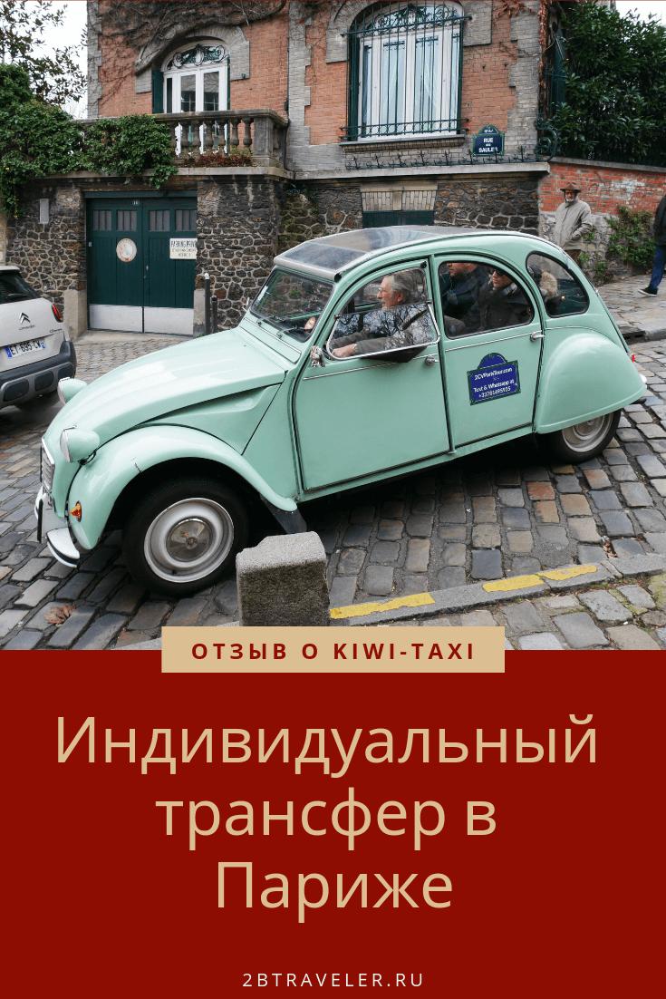 Трансфер из аэропорта Шарль де Голль: отзыв | Блог Елены Казанцевой | 2btraveler.ru