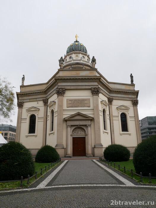 немецкий собор берлин
