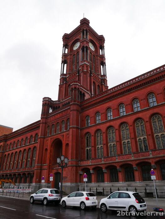 красная ратуша берлин