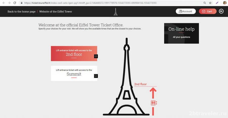 билет на эйфелеву башню цена