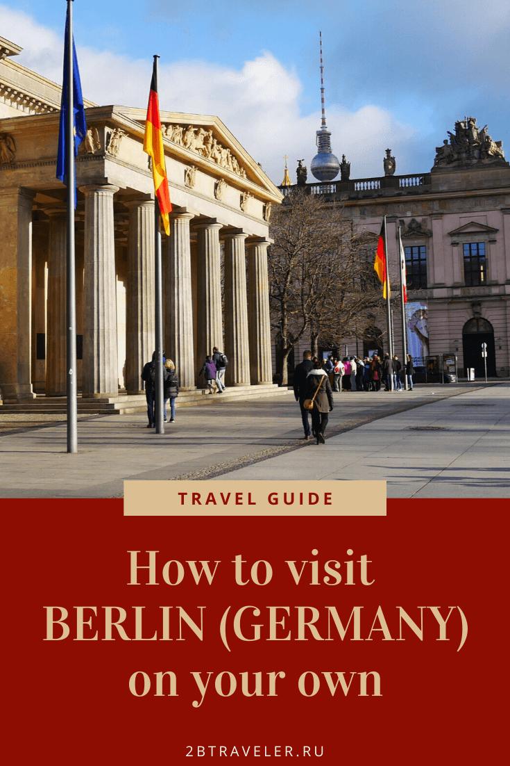 Travel Guide: How to Travel to Berlin on Your Own   Elena Kazantseva's travel blog 2btraveler.ru