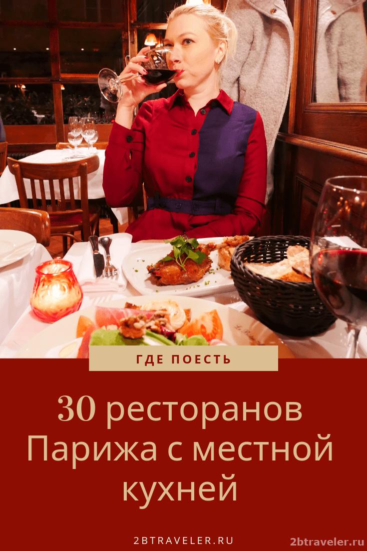 30 лучших ресторанов Парижа | Блог Елены Казанцевой 2btraveler.ru