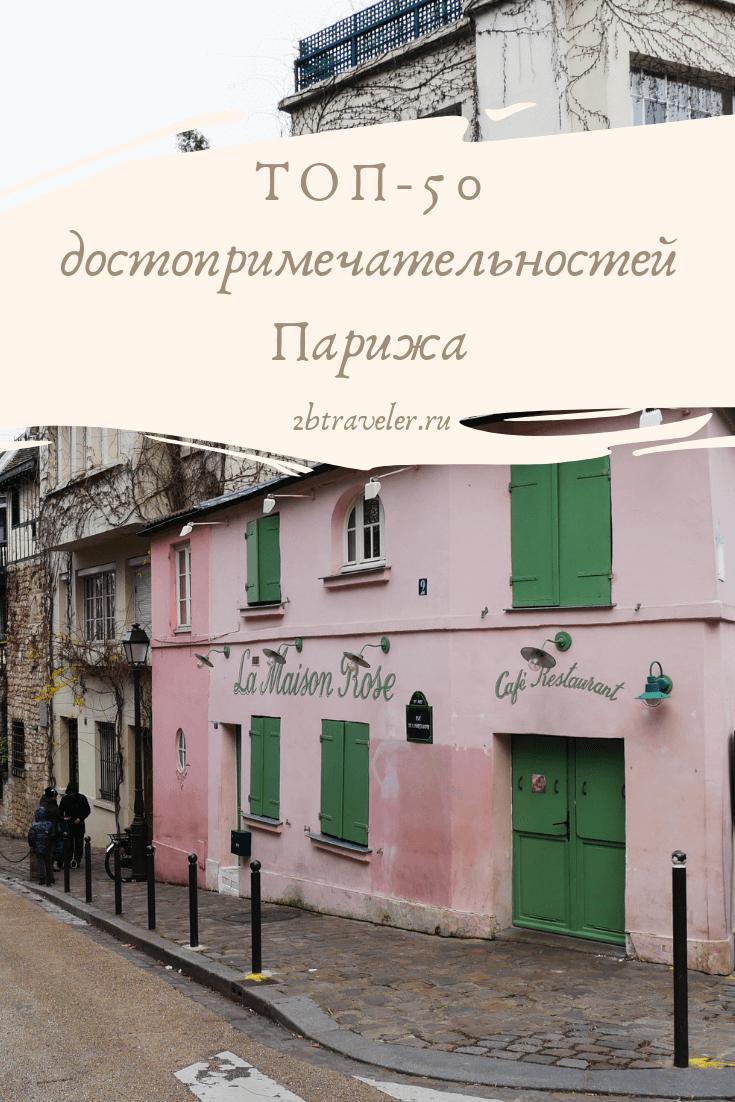 Что посмотреть в Париже | Блог Елены Казанцевой 2btraveler.ru