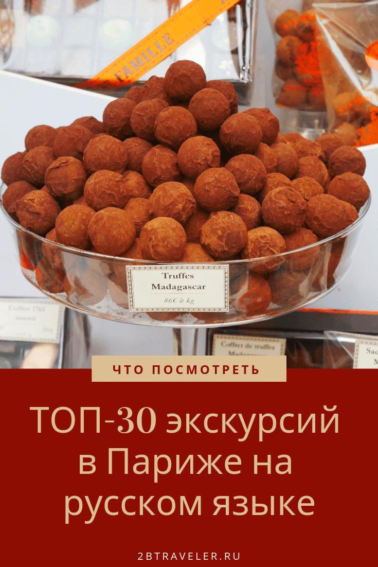 ТОП-30 экскурсий в Париже на русском языке | Блог Елены Казанцевой 2btraveler.ru