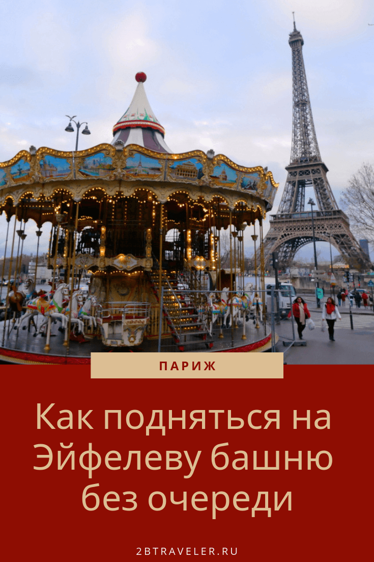 Как купить билеты на Эйфелеву башню без очереди | Блог Елены Казанцевой 2btraveler.ru
