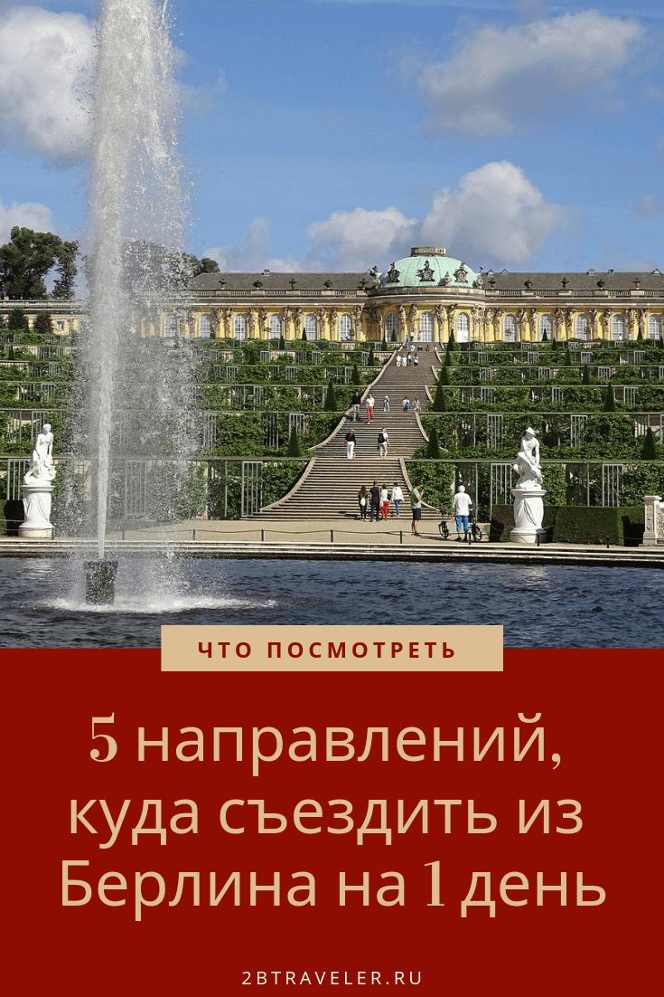 5 направлений куда съездить из Берлина на 1 день | Блог Елены Казанцевой 2btraveler.ru