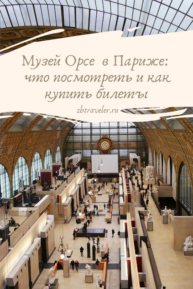 Музей Орсе в Париже: что посмотреть и как купить билеты | Блог Елены Казанцевой 2btraveler.ru