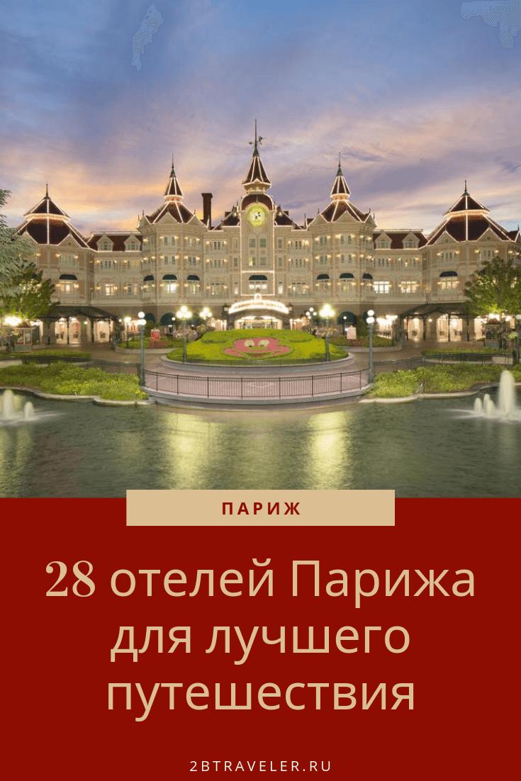 28 отелей Парижа для лучшего путешествия | Блог Елены Казанцевой 2btraveler.ru