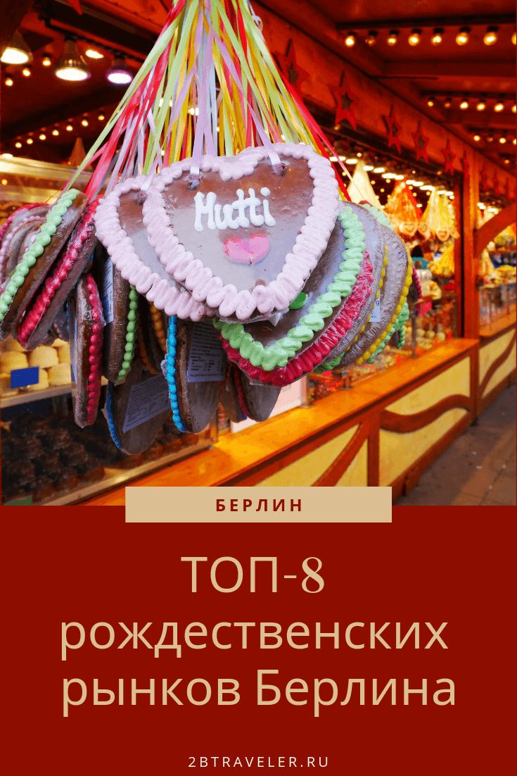 ТОП-8 рождественских рынков Берлина | Блог Елены Казанцевой 2btraveler.ru