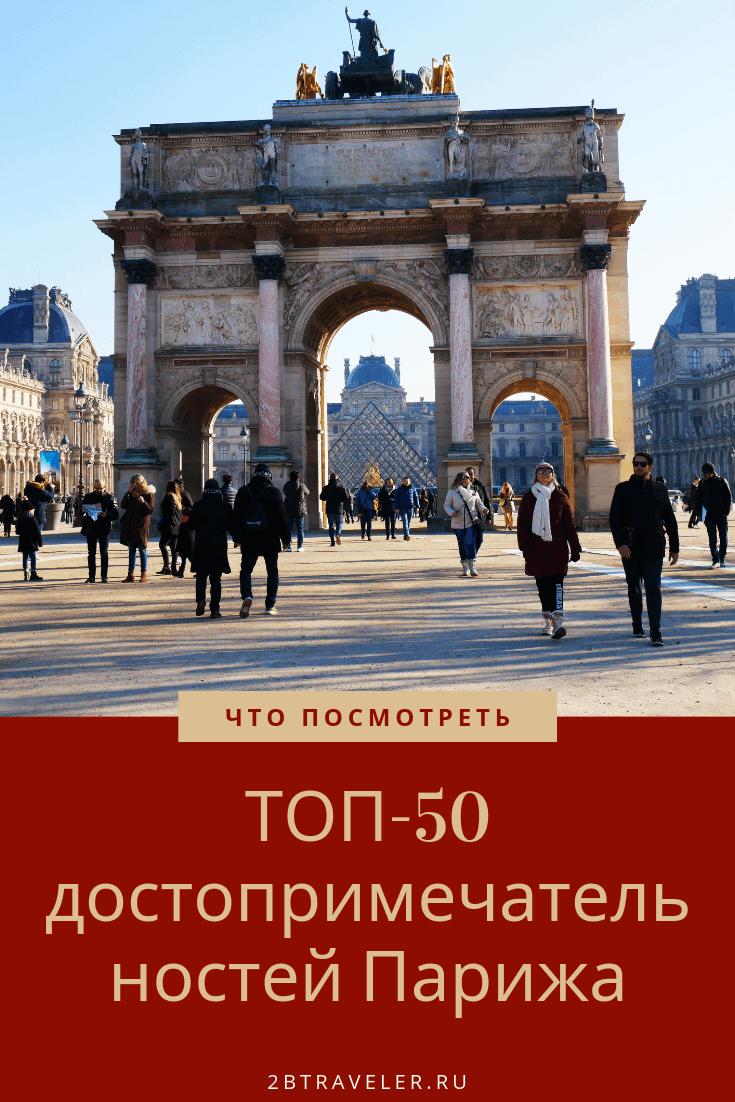 ТОП-50 достопримечательностей Парижа | Блог Елены Казанцевой 2btraveler.ru