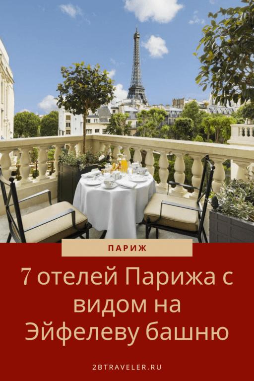 7 отелей Парижа с видом на Эйфелеву башню | Блог Елены Казанцевой 2btraveler.ru