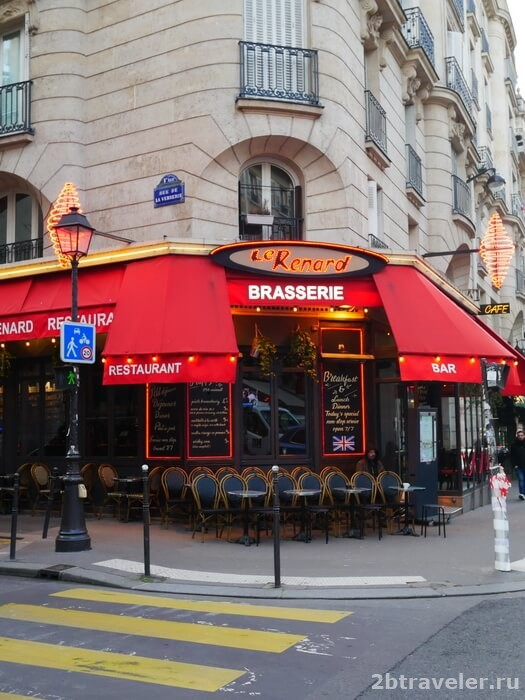 традиционные рестораны парижа