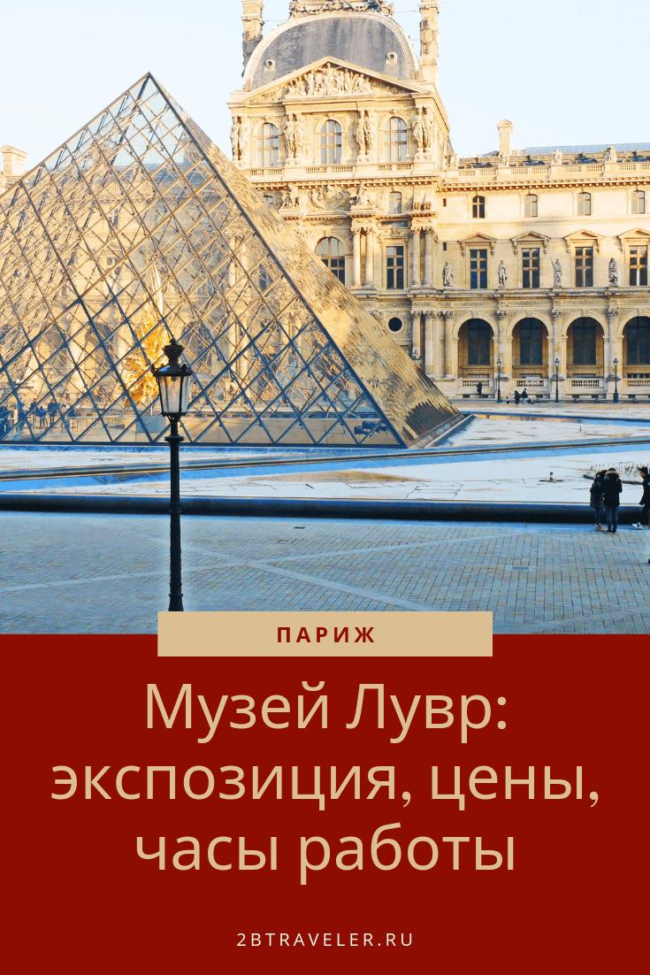 Музей Лувр в Париже: экспозиция, цены, часы работы | Блог Елены Казанцевой 2btraveler.ru