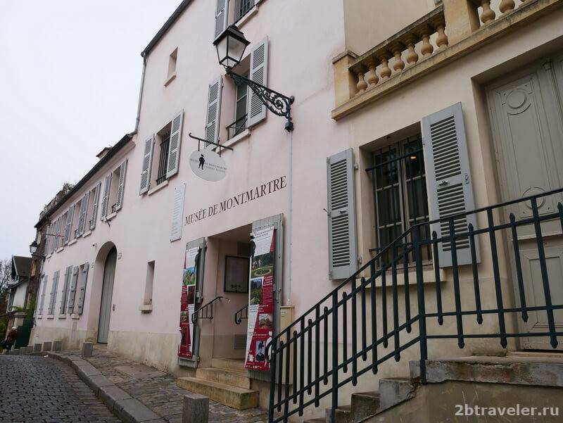 музей монмартра париж