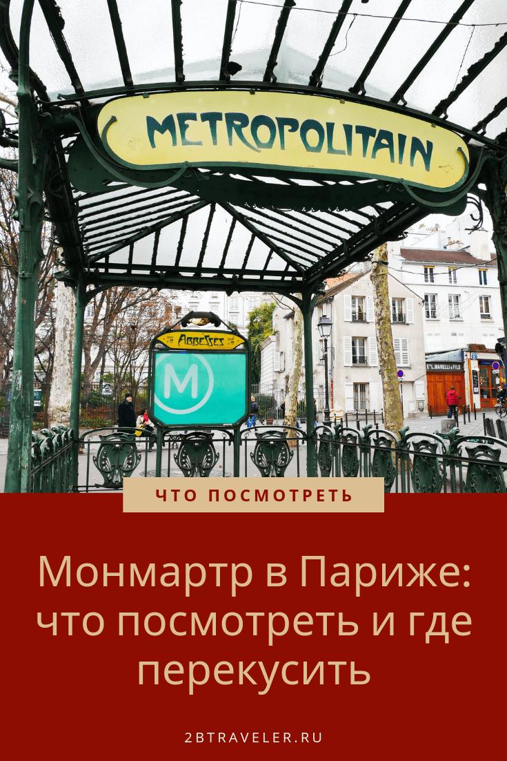 Монмартр в Париже: лучшие достопримечательности, рестораны и экскурсии | Блог Елены Казанцевой 2btraveler.ru