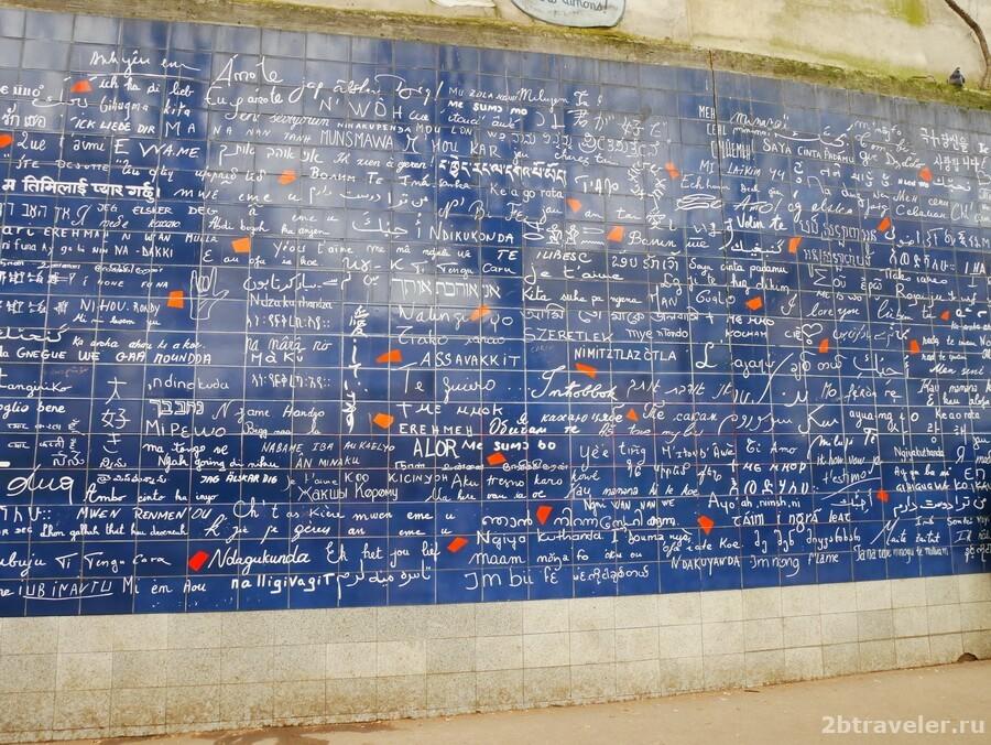 стена любви монмартр