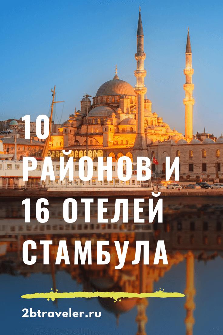 ТОП-10 районов и 16 отелей Стамбула для идеального путешествия | Блог Елены Казанцевой 2btraveler.ru