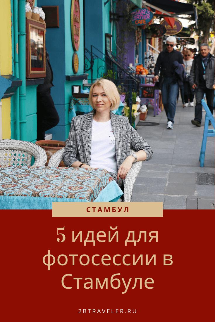 5 идей для фотосессии в Стамбуле | Блог Елены Казанцевой 2btraveler.ru