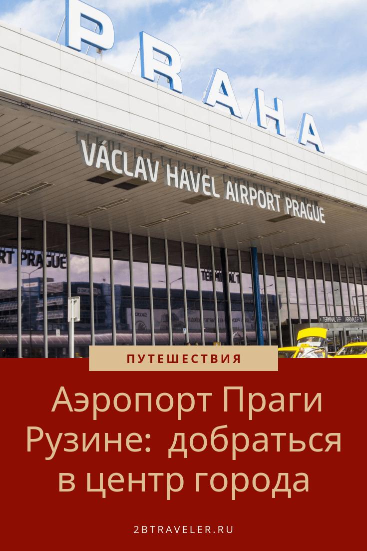 Аэропорт Праги: как добраться | Блог Елены Казанцевой 2btraveler.ru