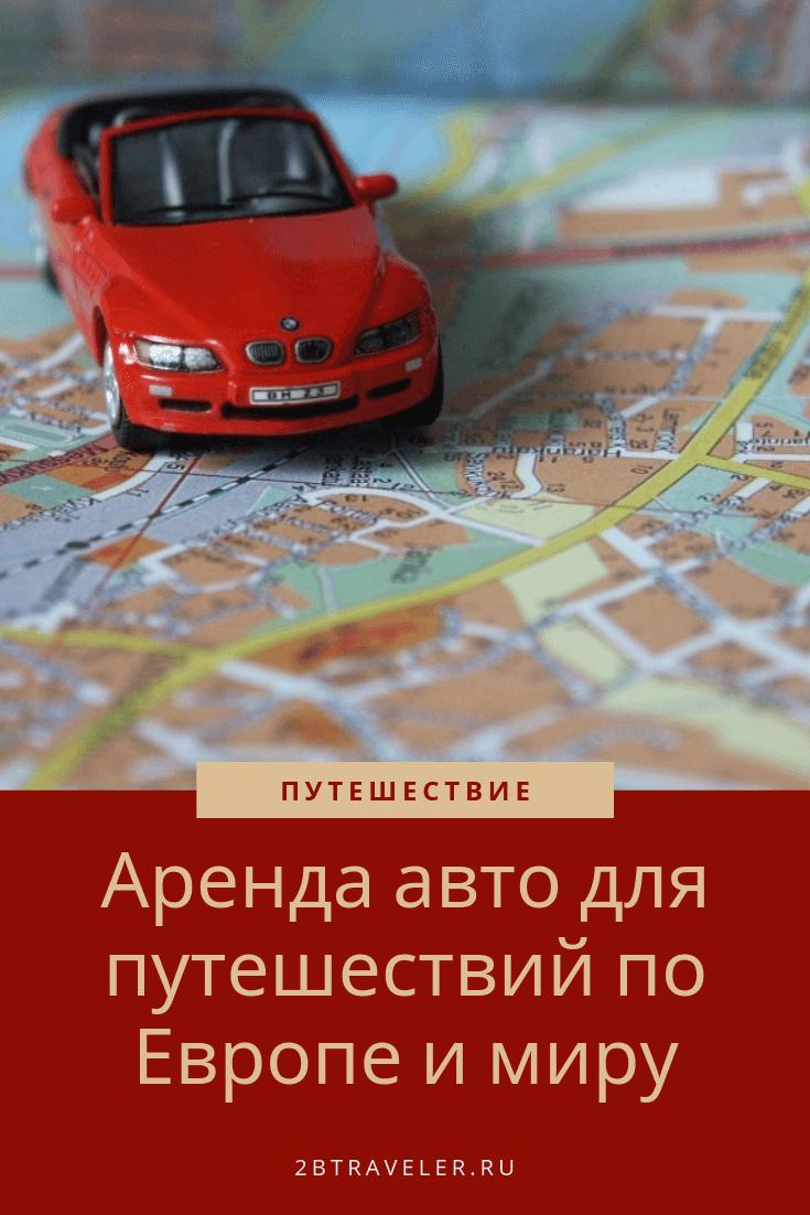 Аренда авто для путешествий по Европе и миру | Блог Елены Казанцевой 2btraveler.ru