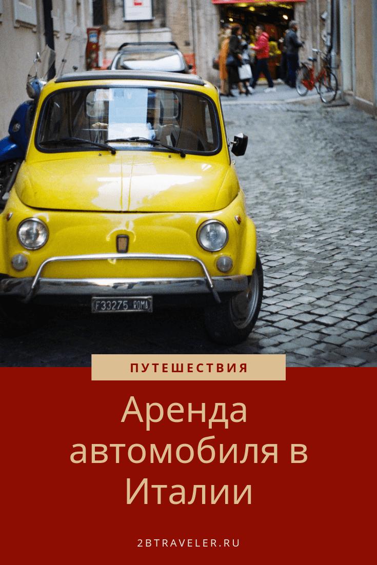 Аренда авто в Италии | Блог Елены Казанцевой 2btraveler.ru