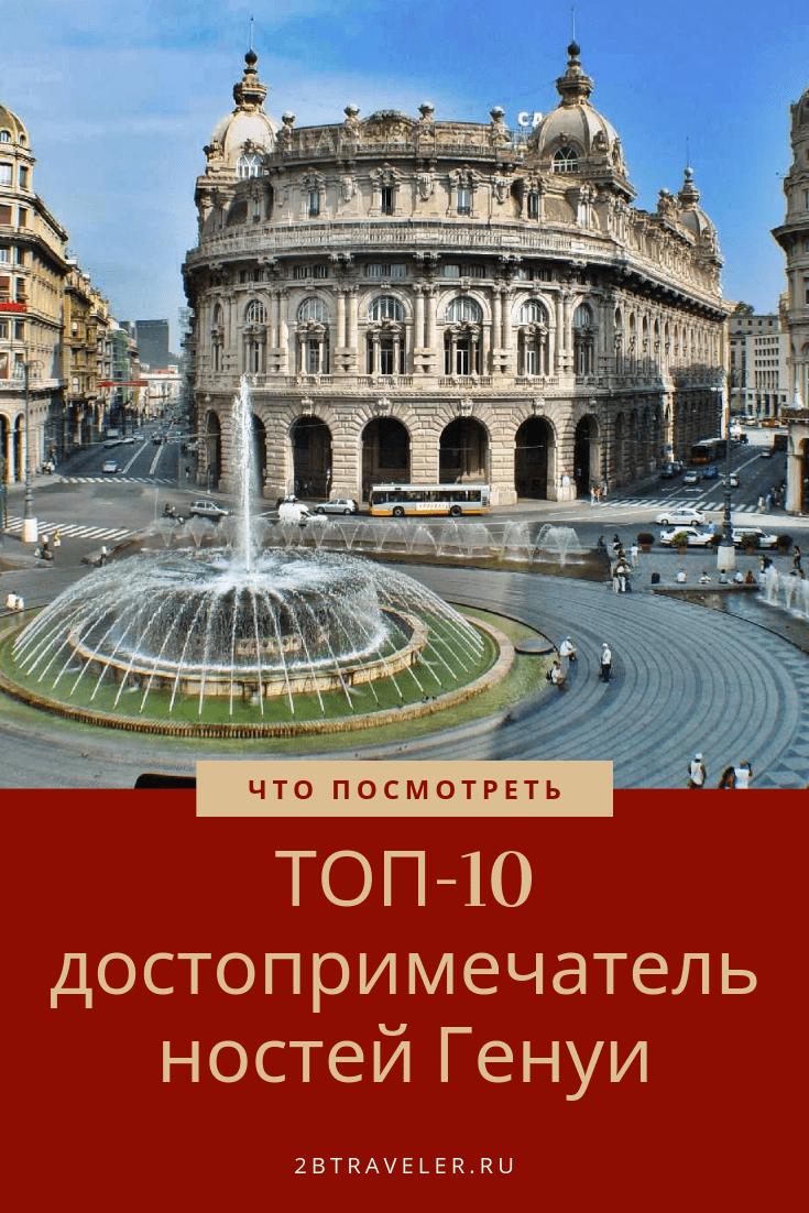 ТОП-10 достопримечательностей Генуи | Блог Елены Казанцевой 2btraveler.ru