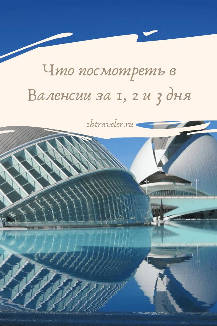 Что посмотреть в Валенсии за 1,2 или 3 дня | Блог Елены Казанцевой 2btraveler.ru