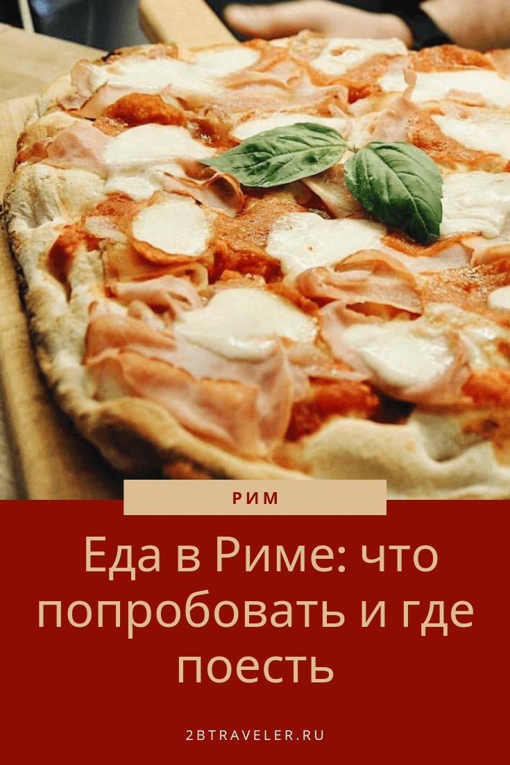 Еда в Риме: что попробовать и где поесть | Блог Елены Казанцевой 2btraveler.ru